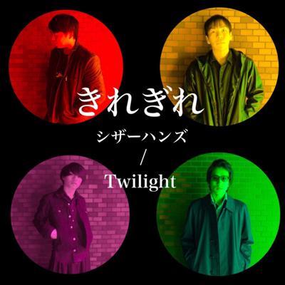 シザーハンズ/Twilight