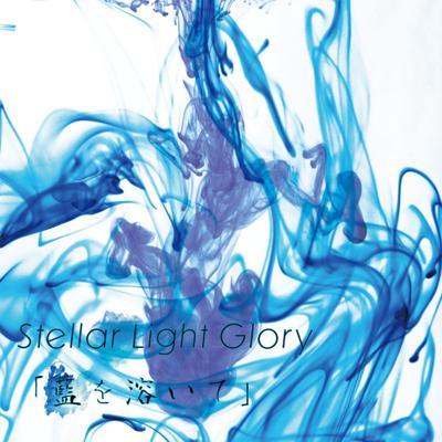 「藍を溶いて」
