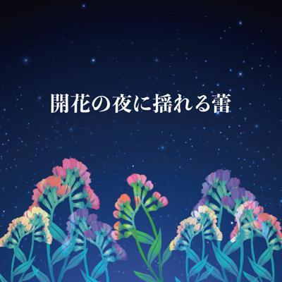 開花の夜に揺れる蕾