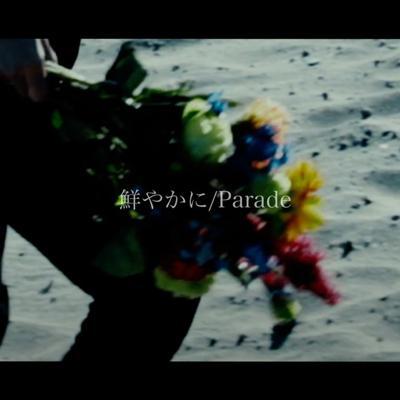 鮮やかに/Parade