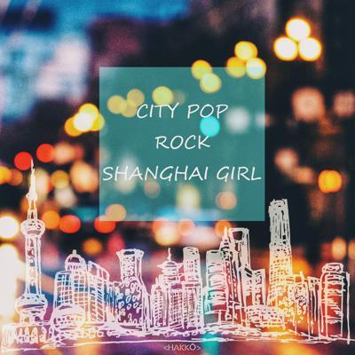 シティポップロック上海ガール